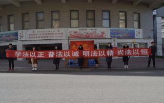 【唐院快讯】唐院举办全国法制宣传日系列活动
