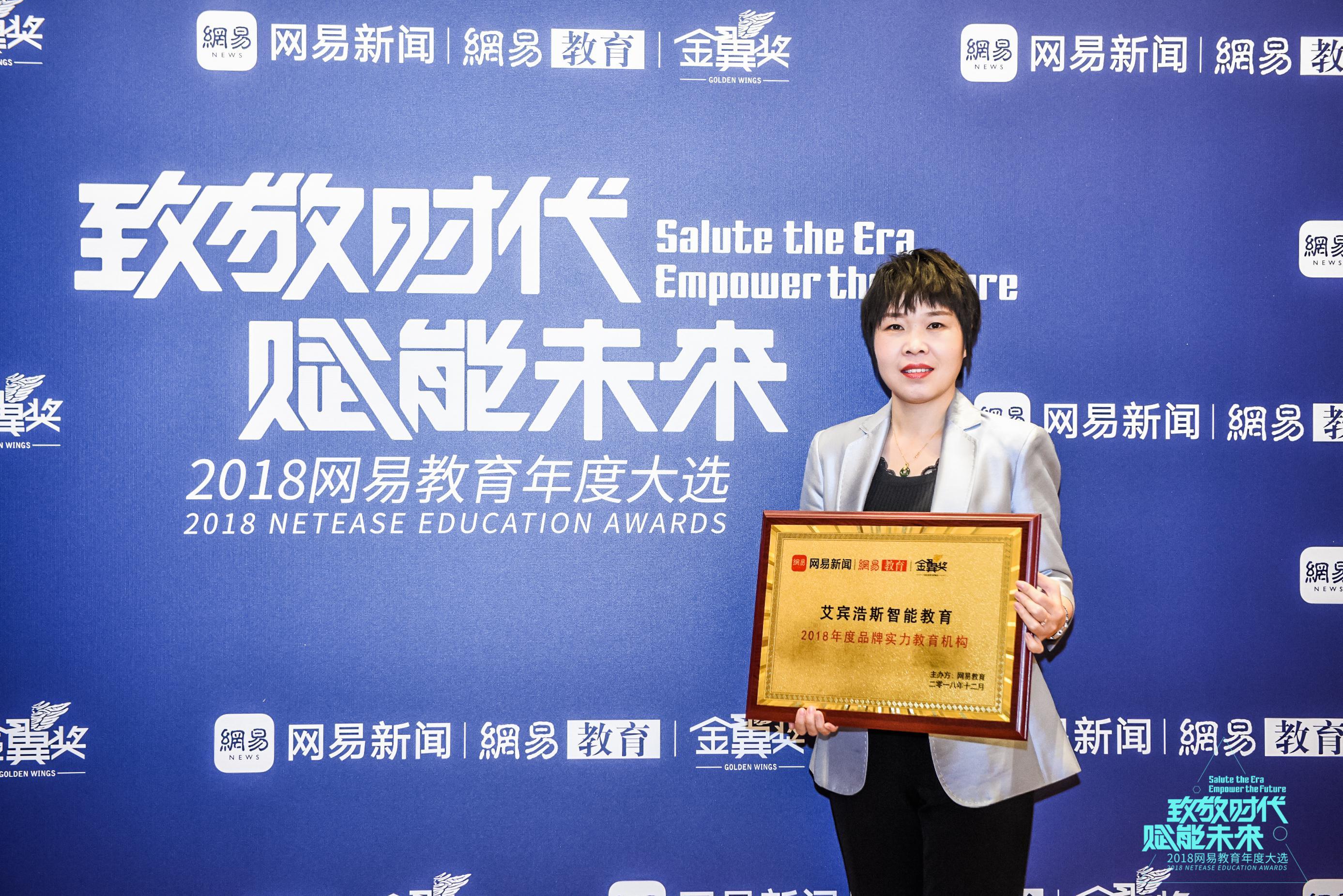艾宾浩斯杨晓丹:不忘初心秉承使命,让人工智能赋能未来教育