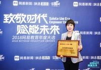 艾宾浩斯杨晓丹:让人工智能赋能未来教育