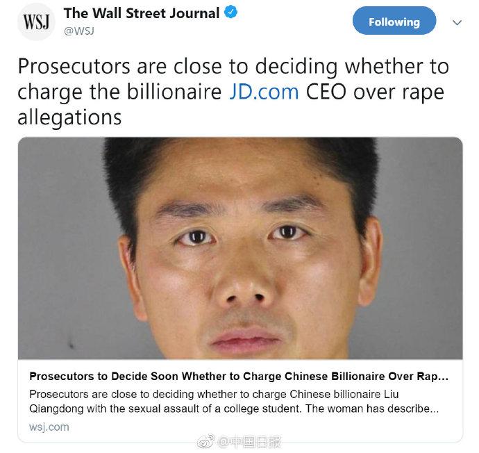 外媒称美国检方即将决定是否就性侵事件起诉刘强东