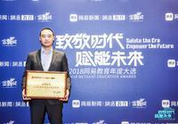 当代教育王亦雷:打造国际一流的青少年素质教育平台