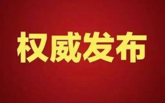 退休不到半年,这名正县级干部被开除党籍