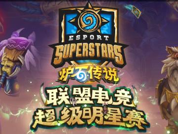 2018Esport Superstars炉石全国总决赛四强选手出炉