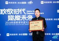 筑成教育CEO刘家旺:专注产品深耕细作