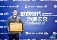 iPIN杨洋:运用AI和大数据技术帮助后人成长