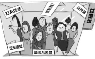 """""""女德班""""为何死灰复燃 网友:因为有人捧场"""