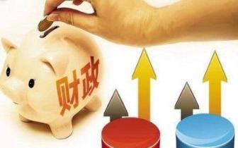 前11月南昌市财政总收入完成829.5亿元
