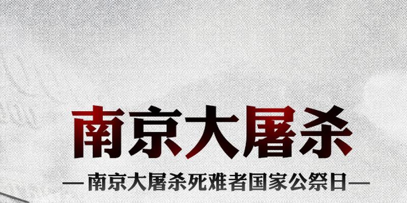 旧金山湾区侨界举办南京大屠杀81周年纪念活动
