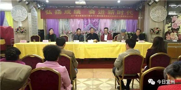 日前 宜州区老科协召开成立十周年座谈会