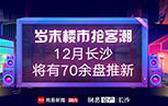 岁末楼市抢客潮 12月长沙将有70余盘推新