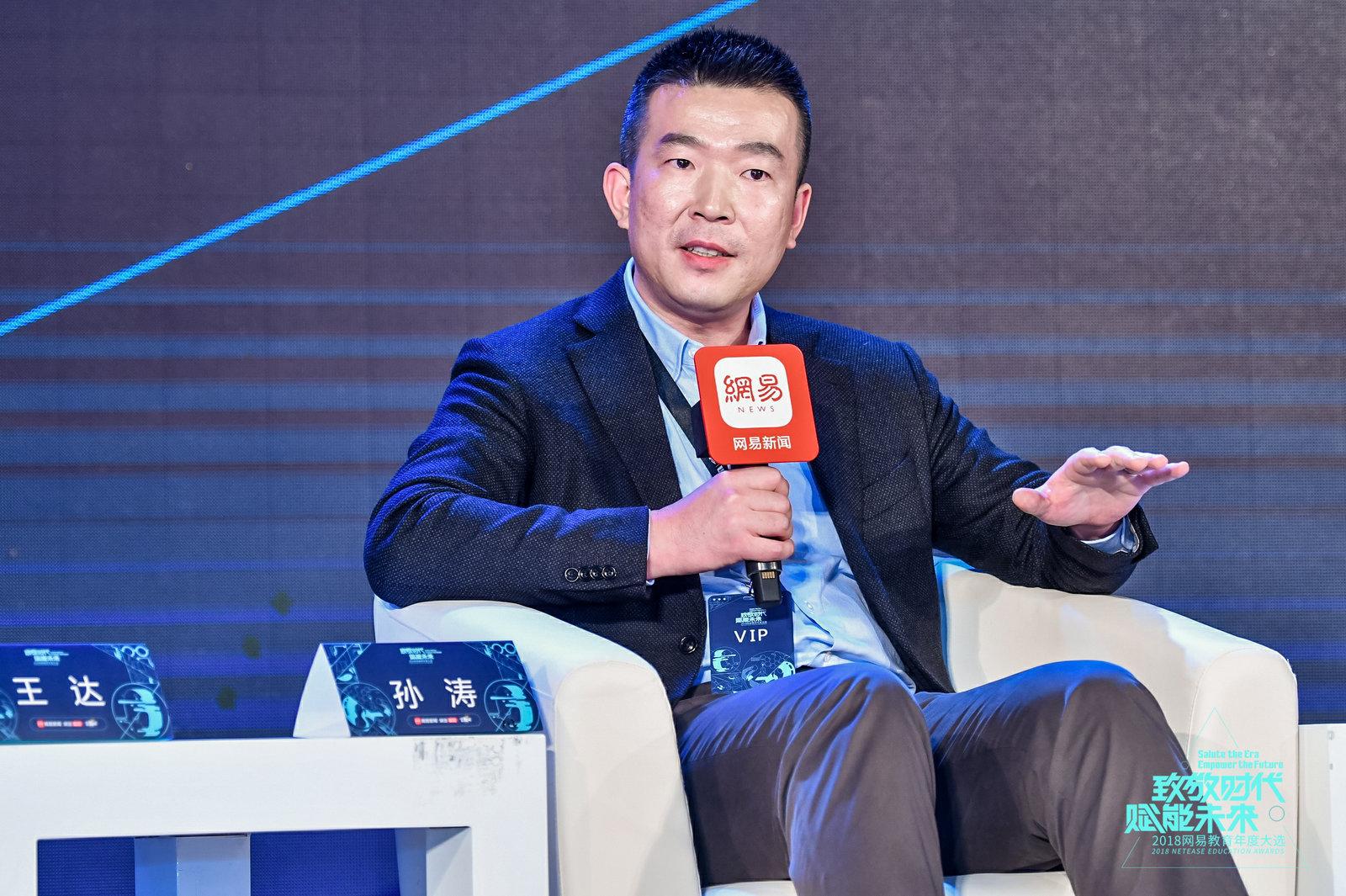 3新东方教育科技集团助理副总裁、新东方前途出国总裁 孙涛