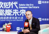 潭州教育周有贵:在教育板块培养更多的网红老师