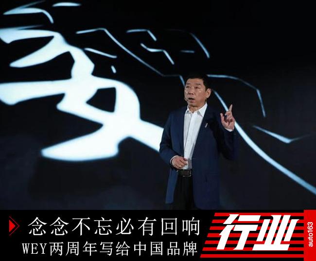 念念不忘必有回响 在WEY两周年之际写给中国品牌