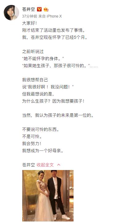 苍井空发文宣布怀孕 坦言:我想成为一个好母亲