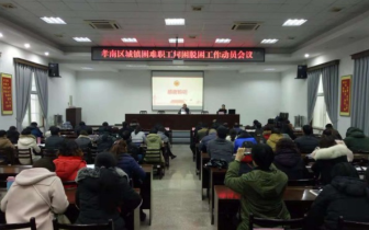孝南区工会系统学习贯彻中国工会十七大精神