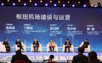 枢纽机场建设与未来机场发展大会在广州召开