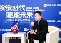 筑成教育刘家旺:优化服务升级 专注产品深耕细作
