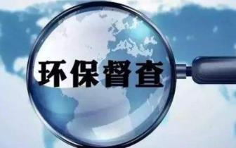 省第三环保督察组向赣州移交337件信访问题线索