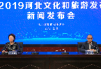 """""""2019河北文化和旅游发布""""活动"""