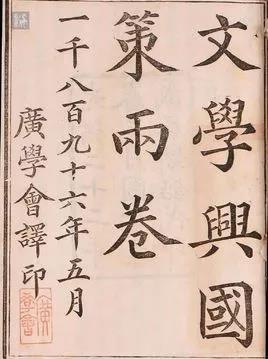 以敌为师:清末翻译日本教科书热潮