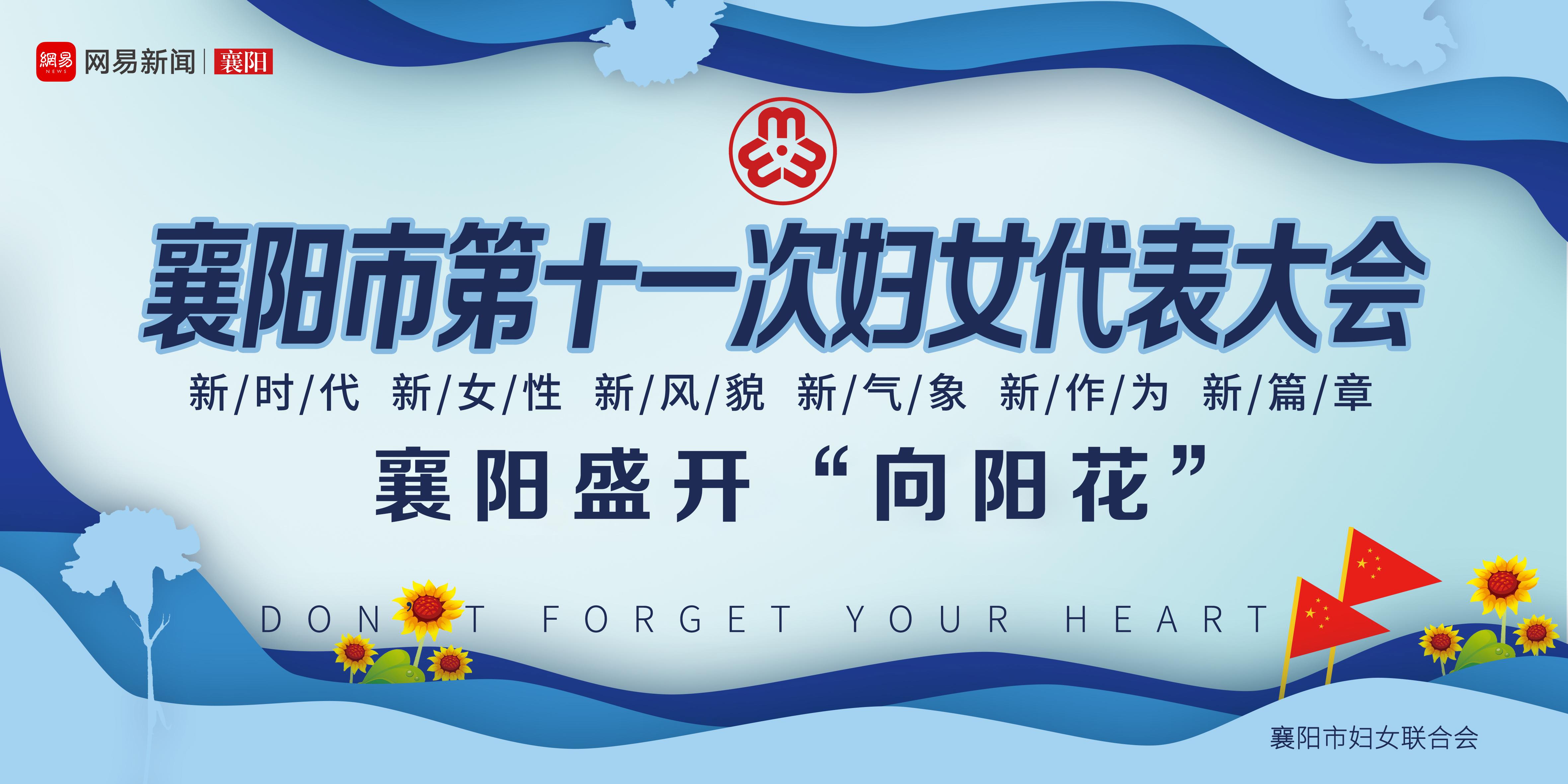 襄阳市第十一次妇女代表大会
