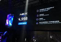 vivo NEX双屏版发布 售价4998元