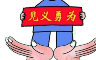 """王道奎覃全获""""达州市见义勇为勇士""""荣誉称号"""