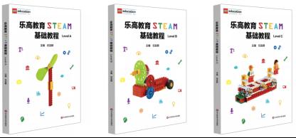 高集团与华东师范大学出版社共同宣布双方合作推出《乐高教育STEAM基础教程》