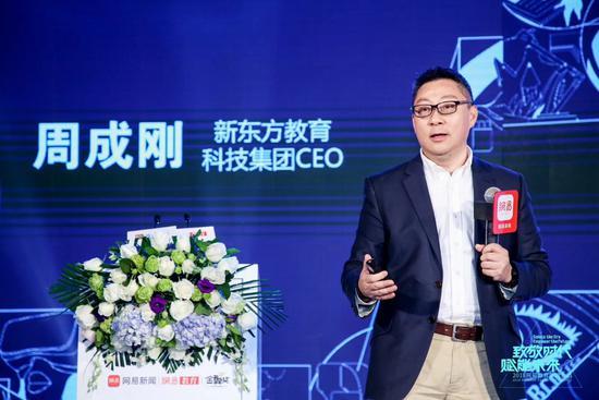 """新东方CEO周成刚荣膺网易教育""""改革开放四十周年国际教育功勋人物"""""""