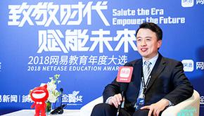 教育部于世洁:未来教育会不断借力技术时代的变化