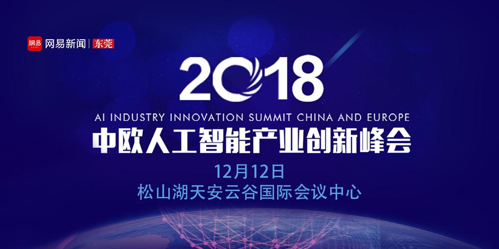 2018中欧人工智能产业创新峰会