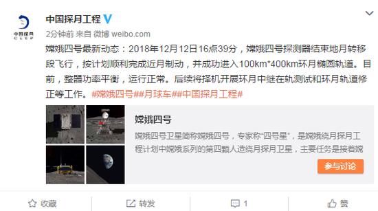 嫦娥四号最新动态:按计划顺利完成近月制动