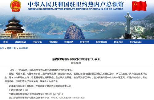 中国公民在里约机场遭抢劫 中领馆发重要提醒