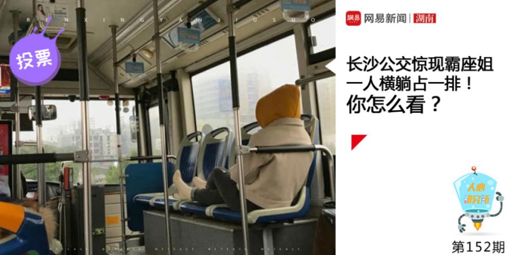 长沙公交惊现霸座姐,一人横躺占一排!你怎么看?