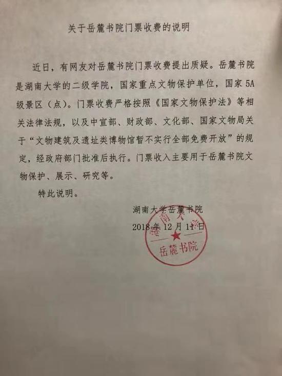 湖南大学针对岳麓书院收费质疑的说明。湖南大学党委宣传部提供