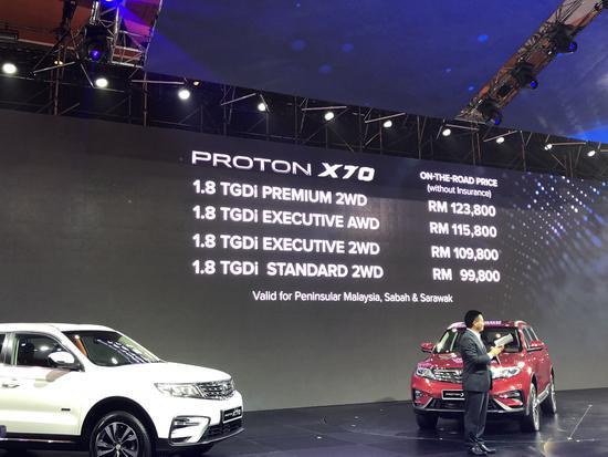 换标博越 宝腾X70在马来西亚正式上市