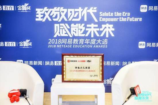 """伴鱼少儿英语荣获""""2018年度品牌影响力少儿英语机构"""""""