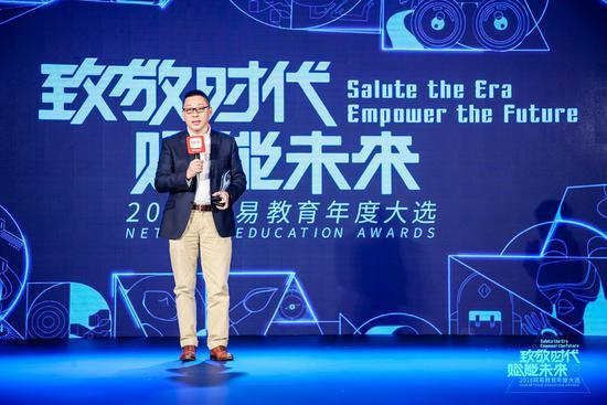 网易教育金翼奖:改革开放四十年国际教育功勋人物