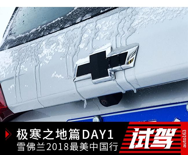 雪佛兰2018最美中国行极寒之地篇——DAY1