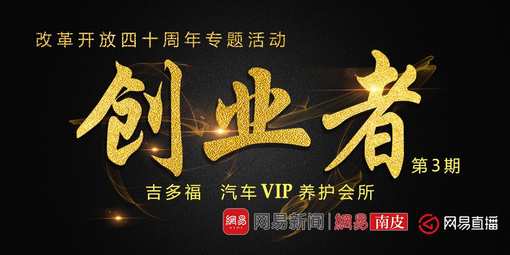 创业者(第3期):吉多福汽车VIP养护会所