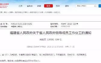 快讯!福建省政府领导成员最新工作分工公布