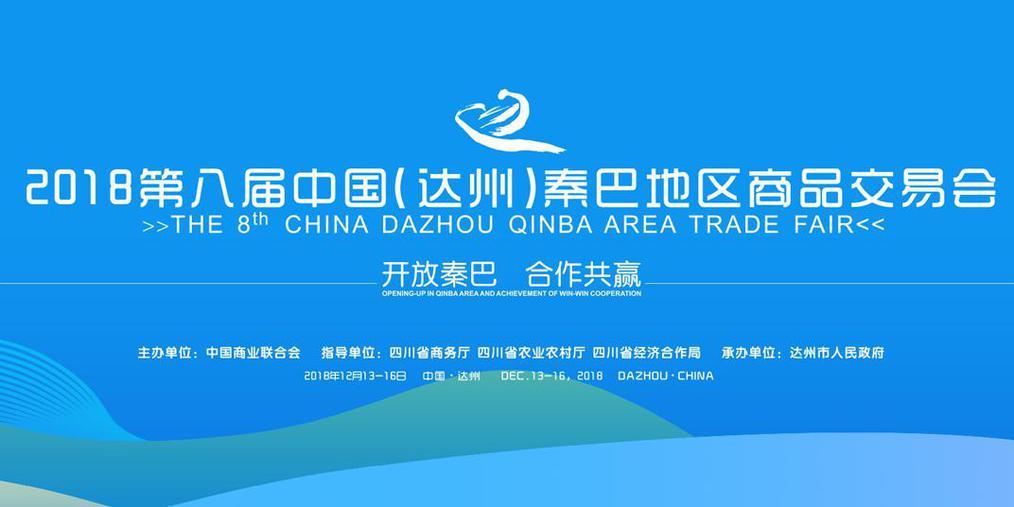 第八届中国(达州)秦巴地区商品交易会