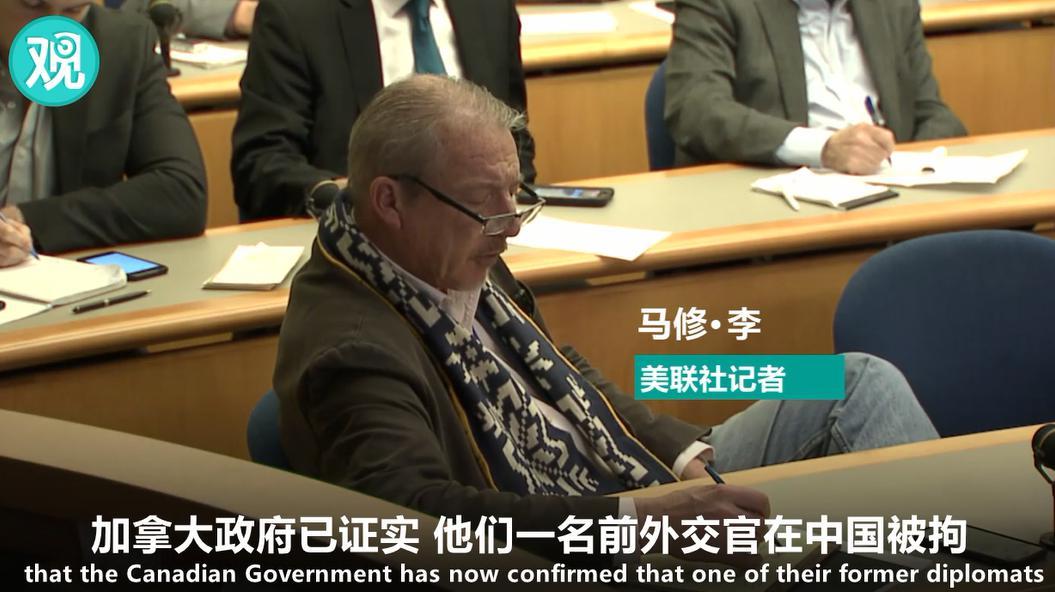 加前外交官在中国被拘 美记者当面拆穿美国
