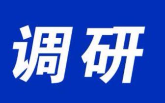就这项工作 王浩书记一天到四各地区调研考察