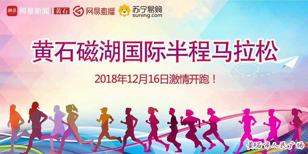 2018黄石磁湖国际半程马拉松