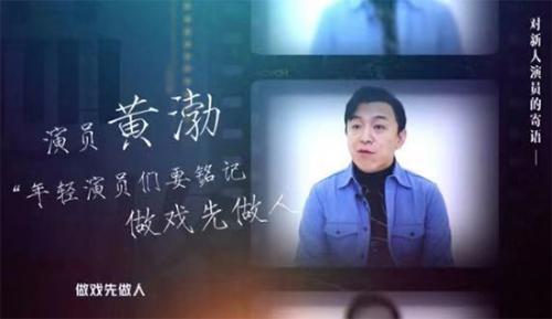 真人秀《演员的品格》:黄渤寄语年轻演员做戏先做人