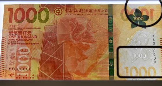 1000港元新钞票将于今天正式流通