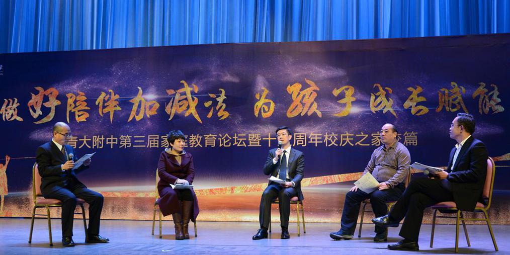 华青教育|青大附中家庭教育论坛,引发亲子陪伴新思索