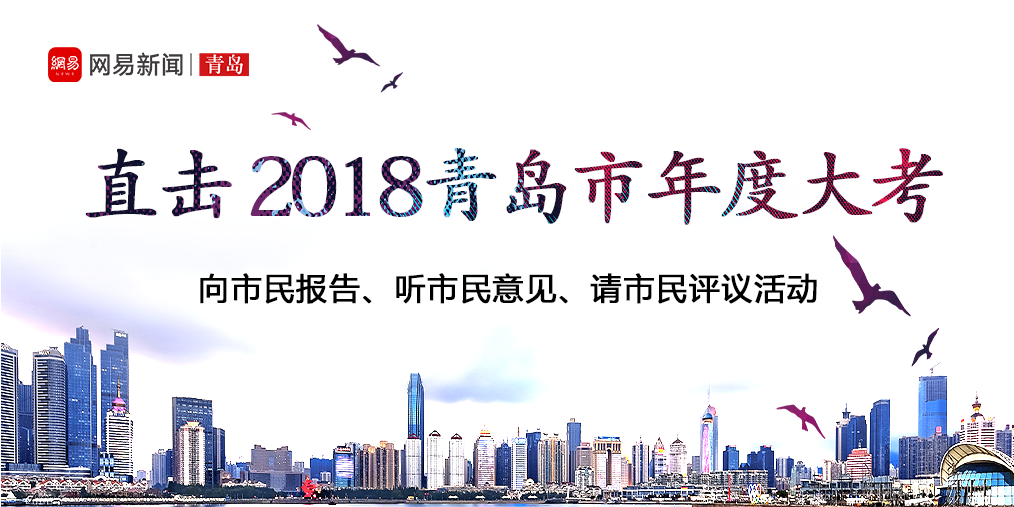 青岛市各部门年终答卷 直击2018三民活动