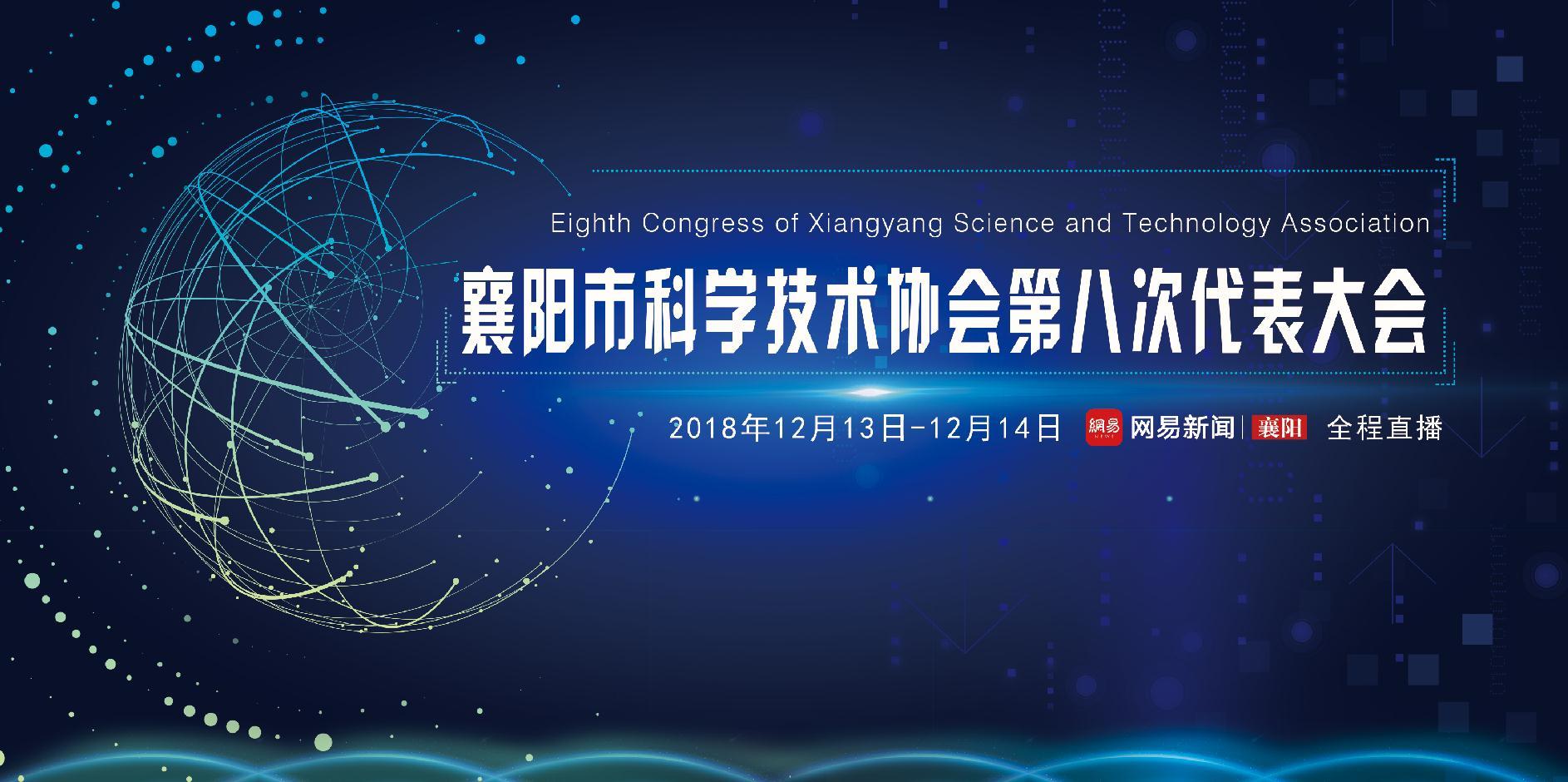 襄阳市科学技术协会第八次代表大会